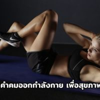 50 คำคมออกกำลังกาย เพื่อสุขภาพโดนๆ