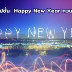 50 แคปชั่น Happy New Year กวนๆ โดนๆ 2564