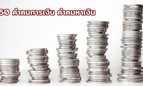 50 คำคมการเงิน คำคมหาเงิน 2563