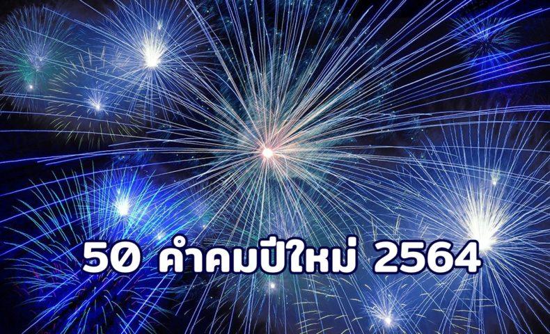 50 คำคมปีใหม่ 2564