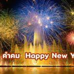 50 คำคม Happy New Year 2564