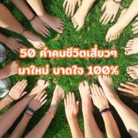 50 คำคมชีวิตเสี่ยวๆ มาใหม่ 2563 บาดใจ 100%