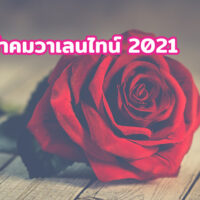 30 คำคมวาเลนไทน์ 2021