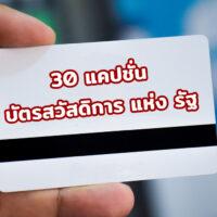30 แคปชั่นบัตรสวัสดิการ แห่ง รัฐ 2564