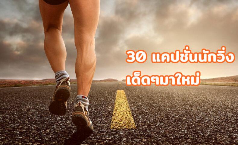 30 แคปชั่นนักวิ่ง เด็ดๆมาใหม่ 2564