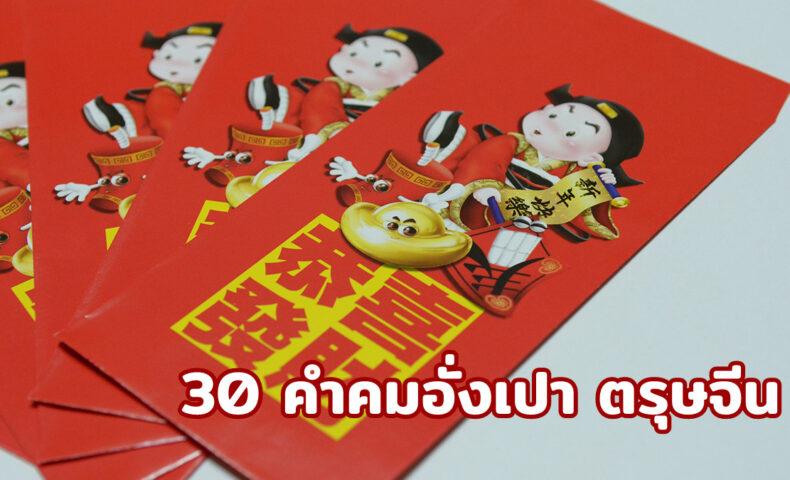 30 คำคมอั่งเปา ตรุษจีน