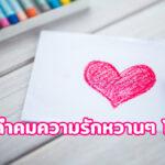 30 คำคมความรักหวานๆ โดนๆ 2564