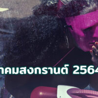30 คำคมสงกรานต์ 2564