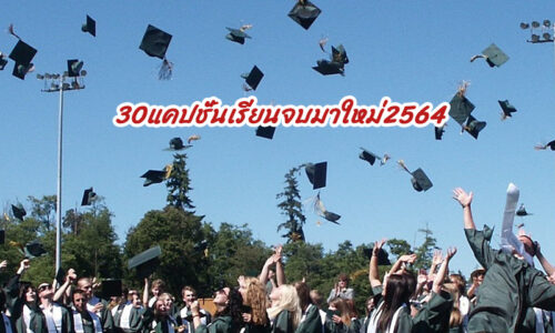 30แคปชั่นเรียนจบมาใหม่2564