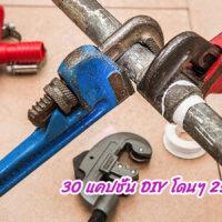 30 แคปชั่น DIY โดนๆ 2564