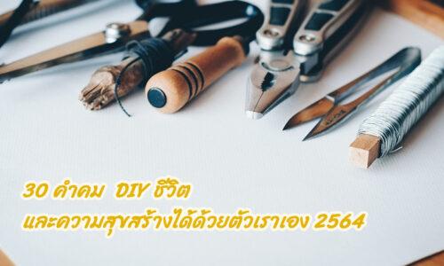 30 คำคม DIY ชีวิตและความสุขสร้างได้ด้วยตัวเราเอง 2564