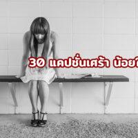 30 แคปชั่นเศร้า น้อยใจ เสียใจ 2564