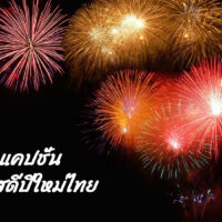 30 แคปชั่นสวัสดีปีใหม่ไทย