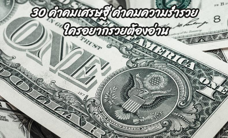 30 คำคมเศรษฐี คำคมความร่ำรวย ใครอยากรวยต้องอ่าน